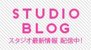 スタジオブログバナー